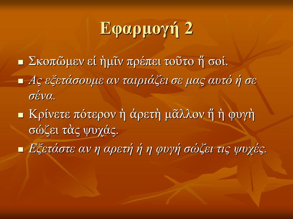 Εφαρμογή 2 Σκοπ ῶ μεν ε ἰ ἡ μ ῖ ν πρέπει το ῦ το ἤ σοί.