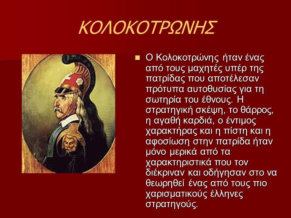 ΚΟΛΟΚΟΤΡΩΝΗΣ Ο Κολοκοτρώνης ήταν ένας από τους μαχητές υπέρ της πατρίδας που αποτέλεσαν πρότυπα αυτοθυσίας για τη σωτηρία του έθνους.