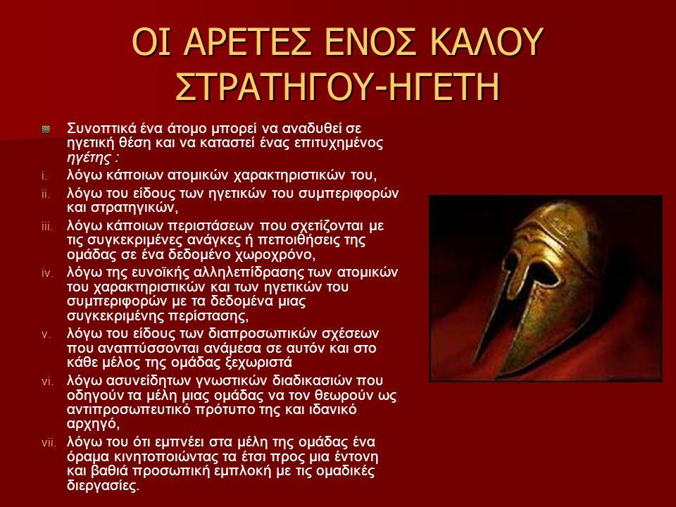 ΣΤΡΑΤΗΓΟΣ ΑΙΝΕΙΑΣ  Ο Αινείας ήταν γιός του Αγχίση, απογόνου του Ίλου, του ιδρυτή της Τροίας.