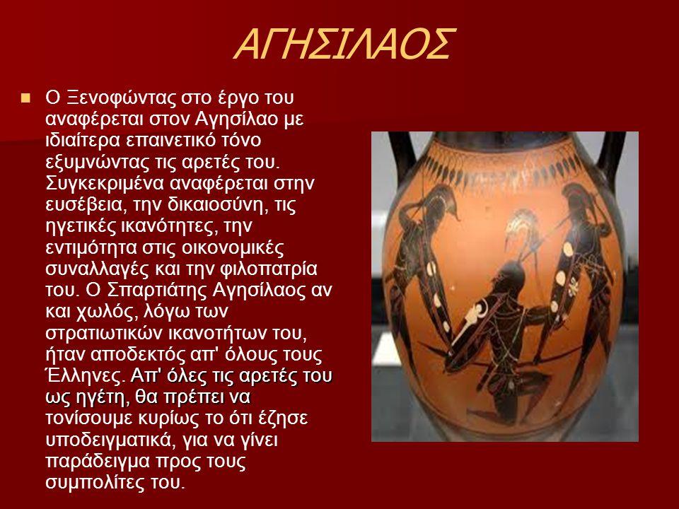 ΘΕΜΙΣΤΟΚΛΗΣ Ο Θουκυδίδης αναφέρει για το Θεμιστοκλή ότι ήταν άνθρωπος με πολλά φυσικά χαρίσματα και άξιος γι αυτό του μεγαλύτερου θαυμασμού.