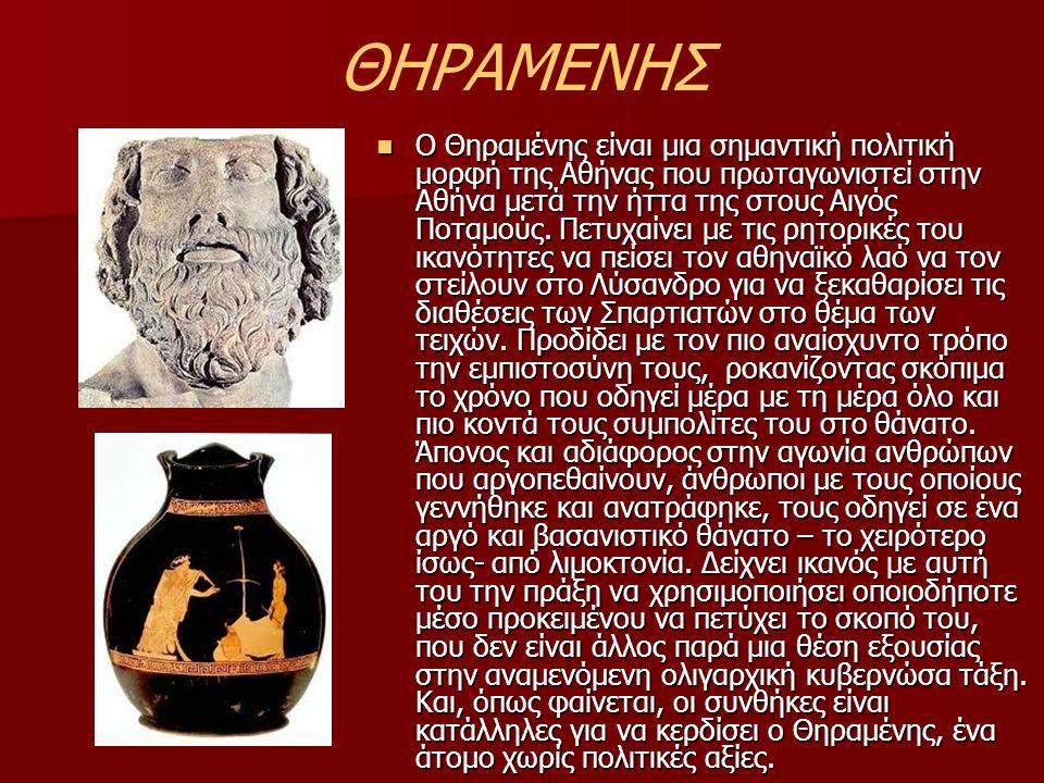 ΘΗΡΑΜΕΝΗΣ Ο Θηραμένης είναι μια σημαντική πολιτική μορφή της Αθήνας που πρωταγωνιστεί στην Αθήνα μετά την ήττα της στους Αιγός Ποταμούς. Πετυχαίνει με