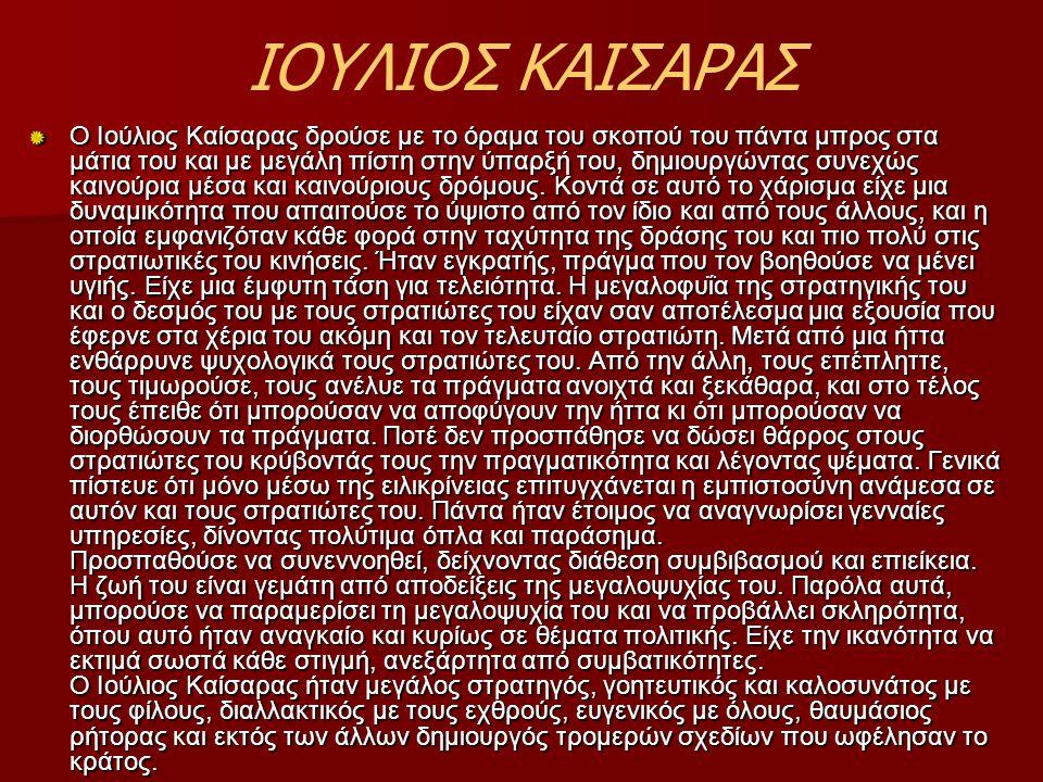 ΙΟΥΛΙΟΣ ΚΑΙΣΑΡΑΣ Ο Ιούλιος Καίσαρας δρούσε με το όραμα του σκοπού του πάντα μπρος στα μάτια του και με μεγάλη πίστη στην ύπαρξή του, δημιουργώντας συν