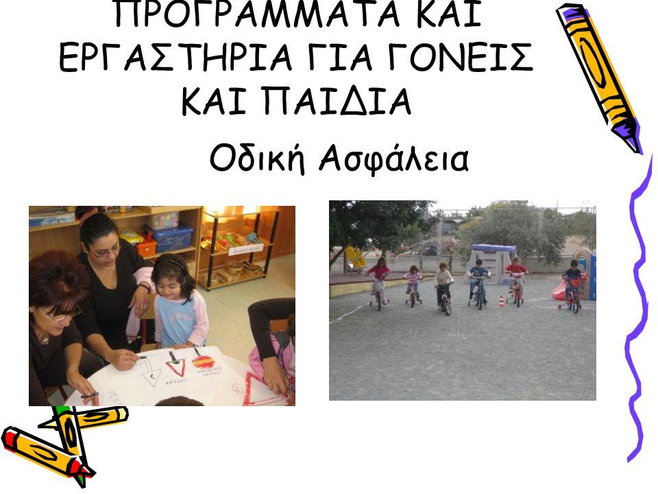 Σκοπός: να ευαισθητοποιηθούν τα παιδιά και οι οικογένειές τους πάνω σε θέματα κυκλοφοριακής αγωγής.