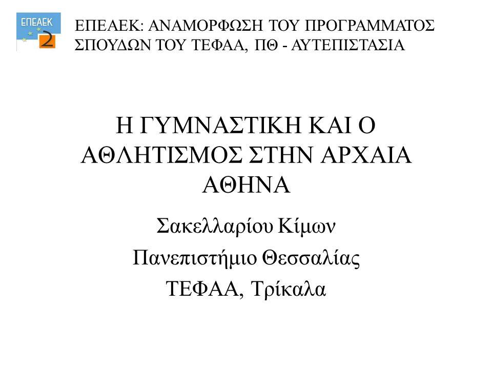 ΘΕΜΑΤΑ ΤΗΣ ΠΑΡΟΥΣΙΑΣΗΣ Η αγωγή και εκπαίδευση των νέων στην Αθήνα.