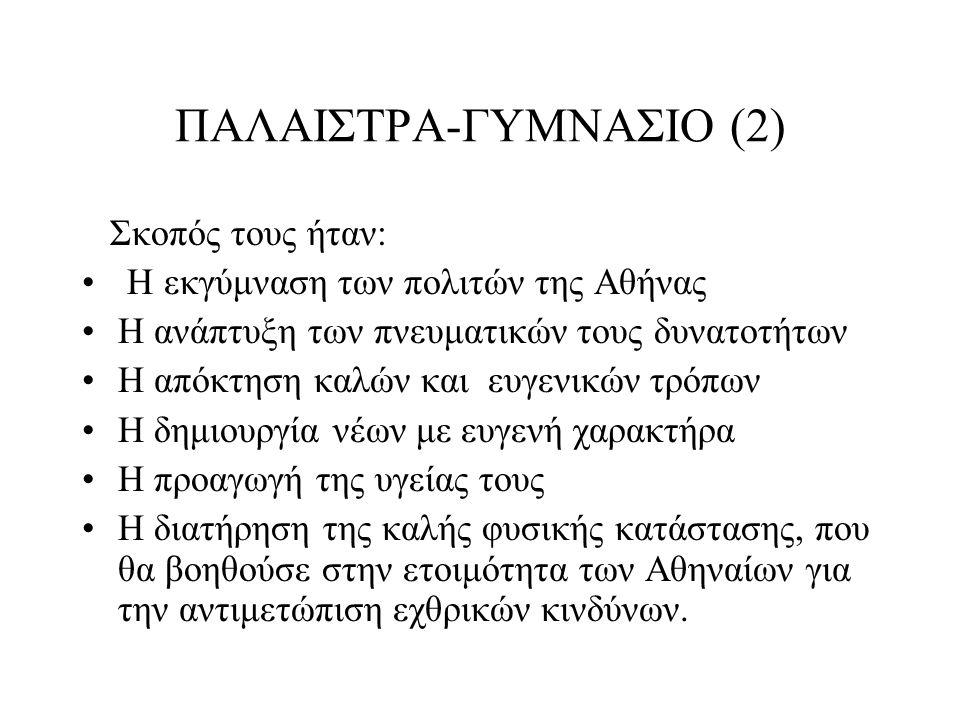 ΠΑΛΑΙΣΤΡΑ-ΓΥΜΝΑΣΙΟ (2) Σκοπός τους ήταν: Η εκγύμναση των πολιτών της Αθήνας Η ανάπτυξη των πνευματικών τους δυνατοτήτων Η απόκτηση καλών και ευγενικών