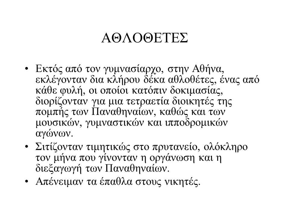 ΑΘΛΟΘΕΤΕΣ Εκτός από τον γυμνασίαρχο, στην Αθήνα, εκλέγονταν δια κλήρου δέκα αθλοθέτες, ένας από κάθε φυλή, οι οποίοι κατόπιν δοκιμασίας, διορίζονταν γ