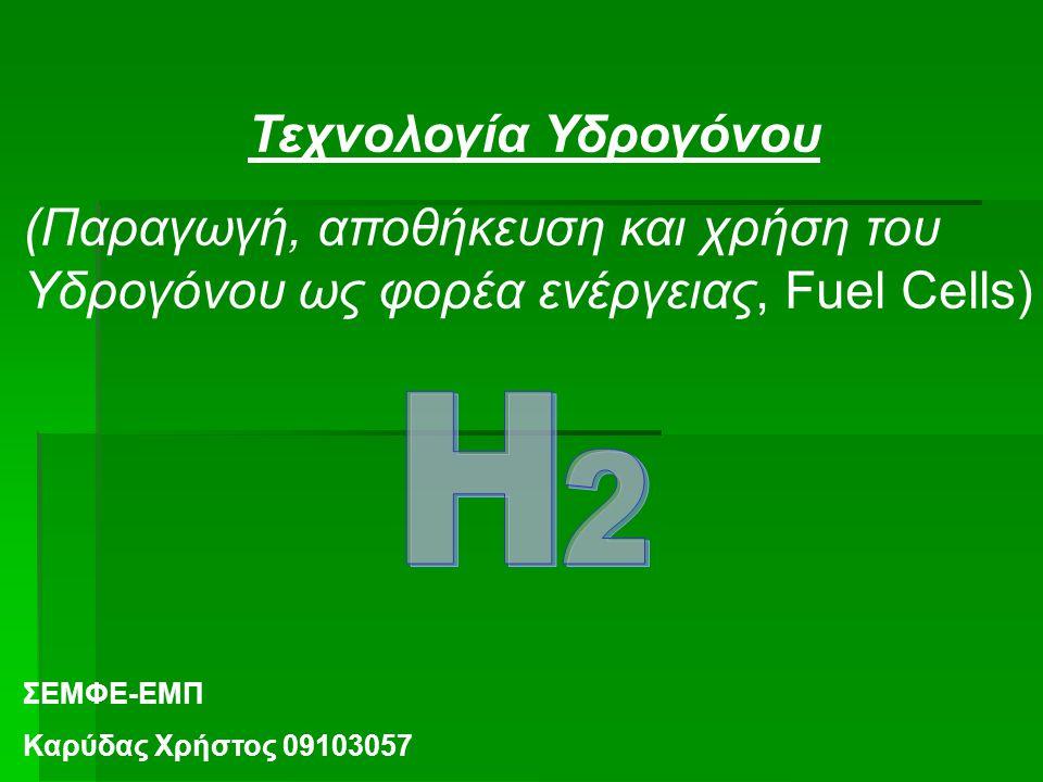Τεχνολογία Υδρογόνου (Παραγωγή, αποθήκευση και χρήση του Yδρογόνου ως φορέα ενέργειας, Fuel Cells) ΣΕΜΦΕ-ΕΜΠ Καρύδας Χρήστος 09103057