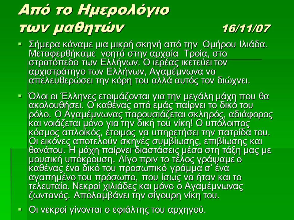 Από το Ημερολόγιο των μαθητών 16/11/07  Σήμερα κάναμε μια μικρή σκηνή από την Ομήρου Ιλιάδα. Μεταφερθήκαμε νοητά στην αρχαία Τροία, στο στρατόπεδο τω