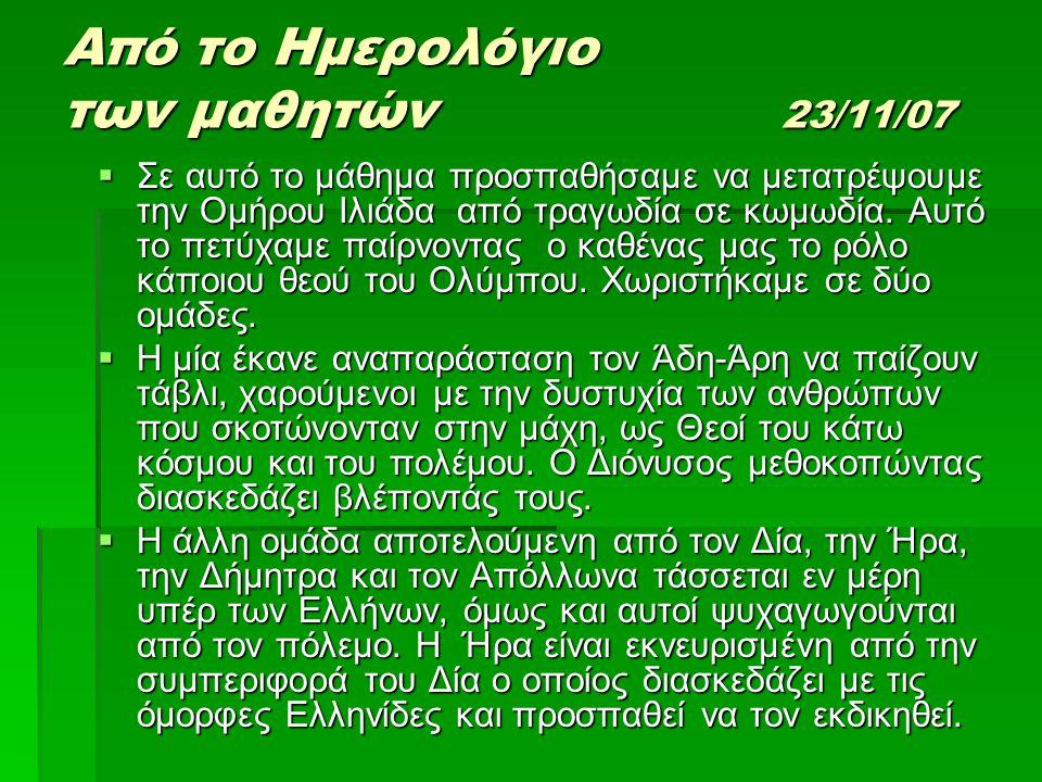 Από το Ημερολόγιο των μαθητών 23/11/07  Σε αυτό το μάθημα προσπαθήσαμε να μετατρέψουμε την Ομήρου Ιλιάδα από τραγωδία σε κωμωδία.