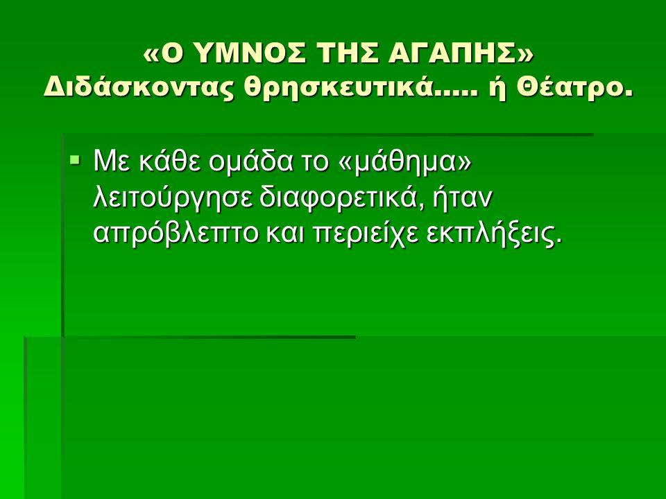 «Ο ΥΜΝΟΣ ΤΗΣ ΑΓΑΠΗΣ» Διδάσκοντας θρησκευτικά.....ή Θέατρο.