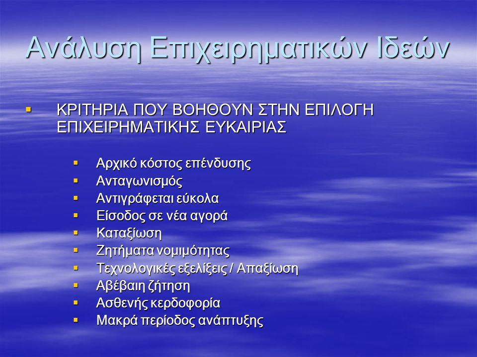 Ανάλυση Επιχειρηματικών Ιδεών  ΚΡΙΤΗΡΙΑ ΠΟΥ ΒΟΗΘΟΥΝ ΣΤΗΝ ΕΠΙΛΟΓΗ ΕΠΙΧΕΙΡΗΜΑΤΙΚΗΣ ΕΥΚΑΙΡΙΑΣ  Αρχικό κόστος επένδυσης  Ανταγωνισμός  Αντιγράφεται εύ