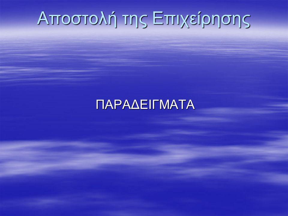 ΣΧΕΔΙΑΣΜΟΣ ΜΕ ΒΑΣΗ ΤΟΥΣ ΑΝΤΙΚΕΙΜΕΝΙΚΟΥΣ ΣΤΟΧΟΥΣ 1.Όραμα 2.Φιλοσοφία και Αποστολή 3.Στρατηγικό σχέδιο (Ανάλυση ανταγωνισμού) 4.Επιχειρηματικοί στόχοι 5.Σχεδιασμός και προσδιορισμός επί μέρους στόχων 6.Ταχτική και προβλέψεις 7.Προϋπολογισμός 8.Συντονισμός 9.Υλοποίηση και παρακολούθηση εργασιών