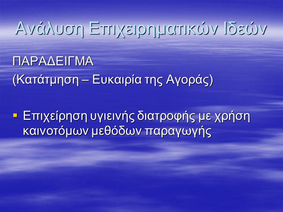 Ανάλυση Επιχειρηματικών Ιδεών ΠΑΡΑΔΕΙΓΜΑ (Κατάτμηση – Ευκαιρία της Αγοράς)  Eπιχείρηση υγιεινής διατροφής με χρήση καινοτόμων μεθόδων παραγωγής