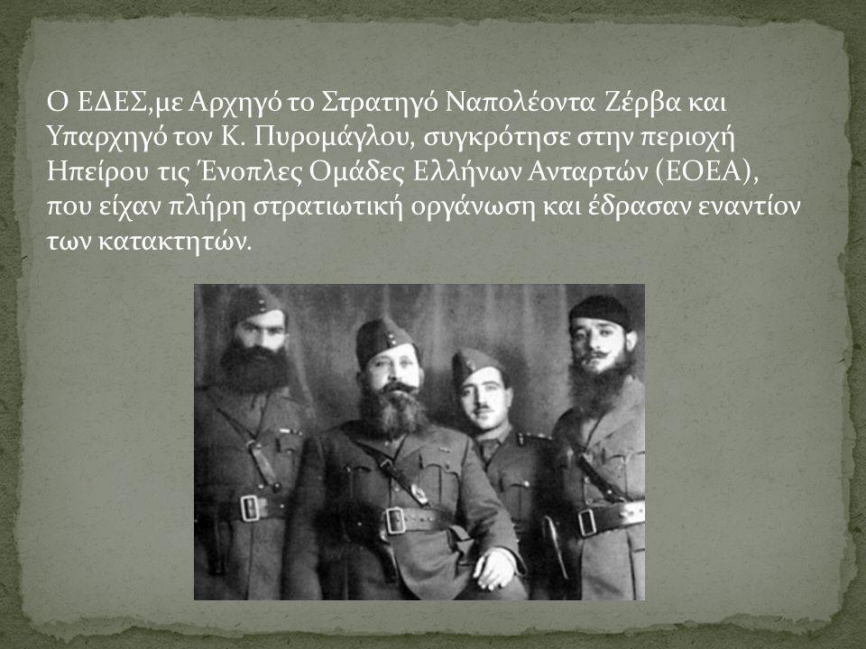 Ίδρυση του ΕΔΕΣ (23-9-1941) Ο καθηγητής Κομνηνός Πυρομάγλου, με εντολές του εξόριστου στη Γαλλία Στρατηγού Νικολάου Πλαστήρα, φτάνει στην κατεχόμενη Αθήνα και αρχίζει συνεννοήσεις με στρατιωτικές και πολιτικές προσωπικότητες για την ίδρυση του Εθνικού Δημοκρατικού Ελληνικού Συνδέσμου (ΕΔΕΣ).