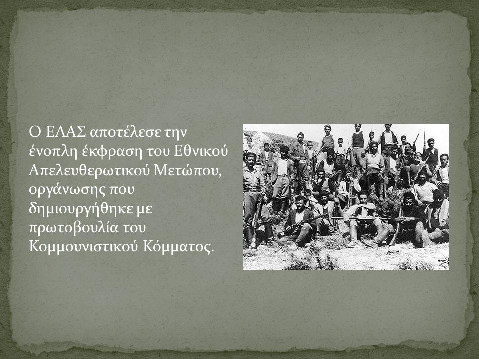 Ίδρυση του ΕΛΑΣ (16-2-1942) Κυκλοφορεί η Ιδρυτική Προκήρυξη του Ελληνικού Λαϊκού Απελευθερωτικού Στρατού (ΕΛΑΣ). Συγκροτήθηκε σε κανονικό Στρατό, με π