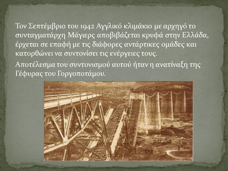 Το κορυφαίο γεγονός της Ελληνικής Εθνικής Αντίστασης του Ελληνικού Λαού στην Νεότερη Ιστορία είναι η Ανατίναξη της Γέφυρας του Γοργοπόταμου, από τις ε