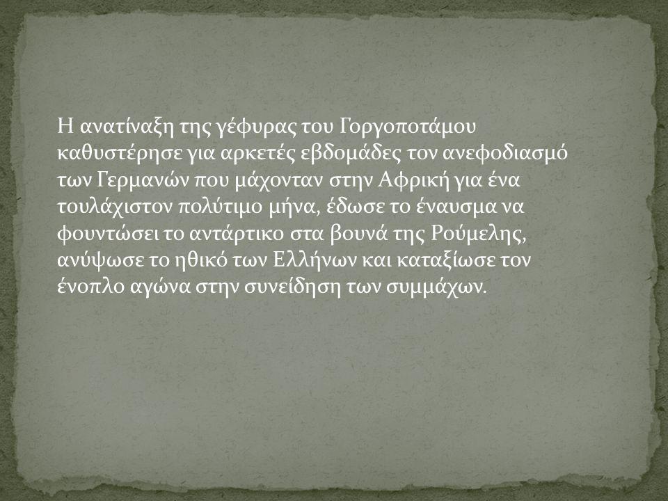 Τον Σεπτέμβριο του 1942 Αγγλικό κλιμάκιο με αρχηγό το συνταγματάρχη Μάγιερς αποβιβάζεται κρυφά στην Ελλάδα, έρχεται σε επαφή με τις διάφορες αντάρτικες ομάδες και κατορθώνει να συντονίσει τις ενέργειες τους.