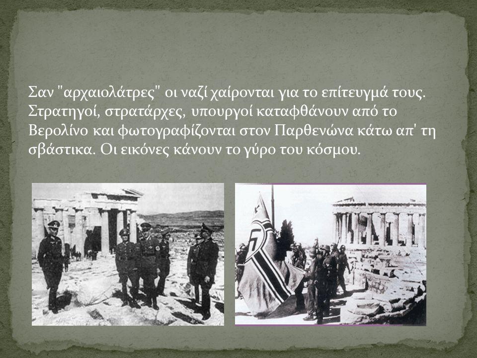 Άνοιξη του 1941 Οι Ελληνες αντιστέκονται λυσσαλέα στις γερμανικές μεραρχίες. Παρά τις ηρωικές προσπάθειές τους όμως, τα Γερμανικά στρατεύματα καταφέρν