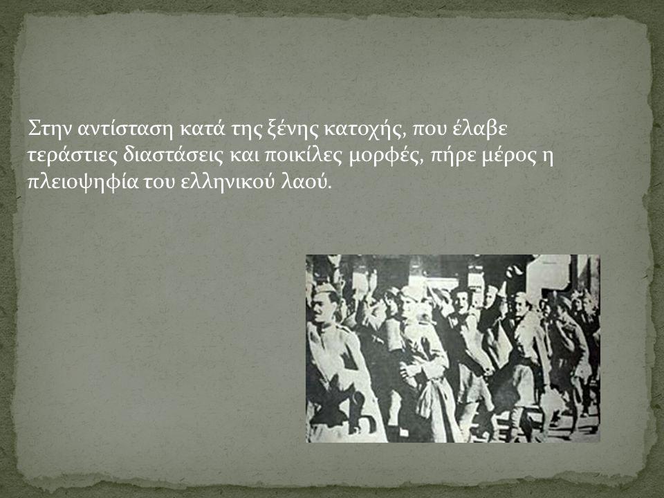 """Τα ονόματα του Μανώλη Γλέζου και του Απόστολου Σάντα γίνονται, ωστόσο, γνωστά το 1945, από τον ημερήσιο τύπο. Η πράξη χαρακτηρίζεται αργότερα ως """"η πρ"""