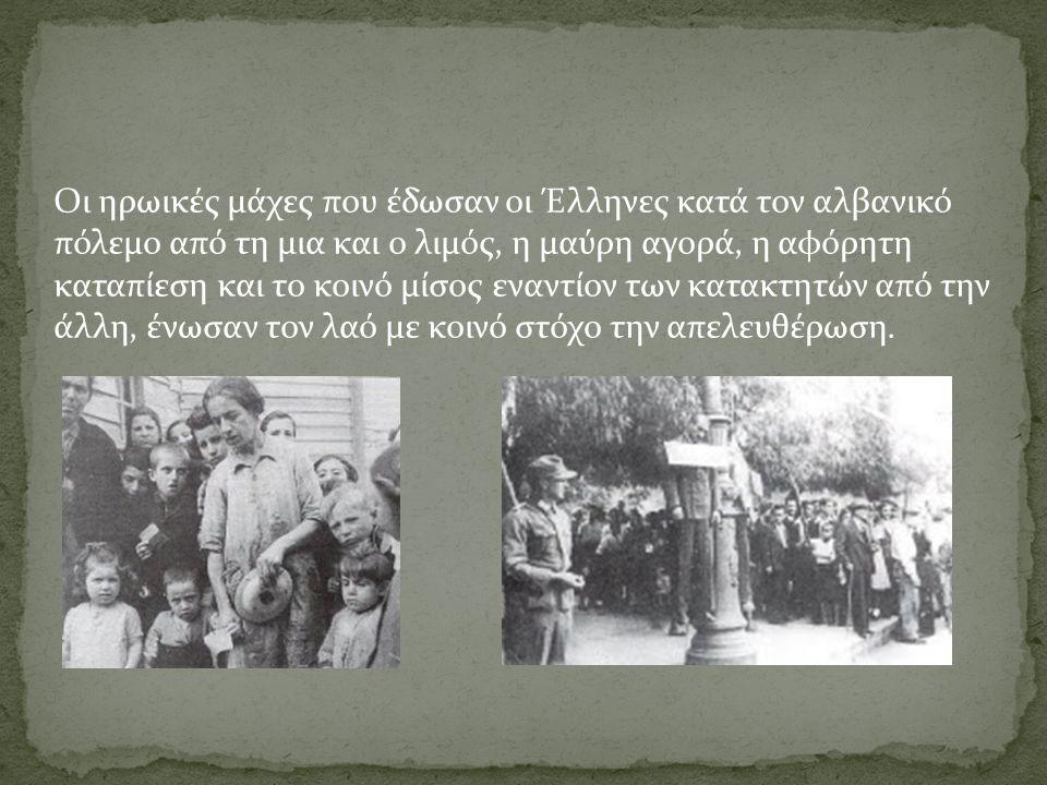 Στην αντίσταση κατά της ξένης κατοχής, που έλαβε τεράστιες διαστάσεις και ποικίλες μορφές, πήρε μέρος η πλειοψηφία του ελληνικού λαού.