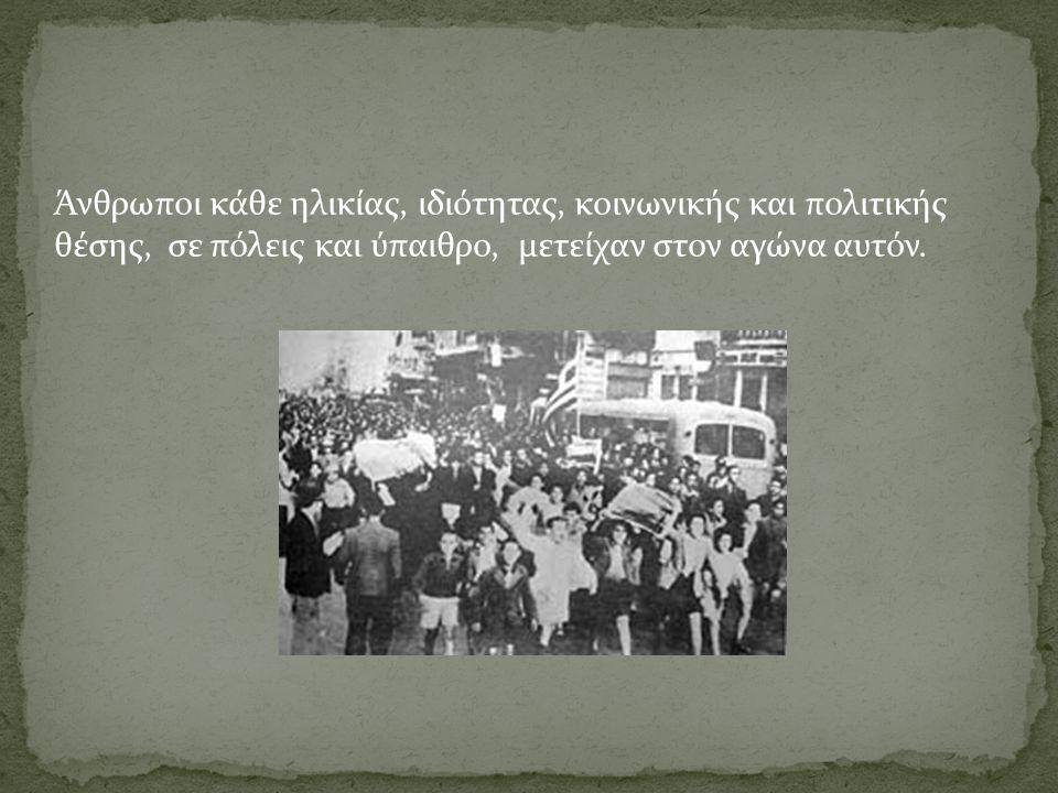 Οι ηρωικές μάχες που έδωσαν οι Έλληνες κατά τον αλβανικό πόλεμο από τη μια και ο λιμός, η μαύρη αγορά, η αφόρητη καταπίεση και το κοινό μίσος εναντίον των κατακτητών από την άλλη, ένωσαν τον λαό με κοινό στόχο την απελευθέρωση.