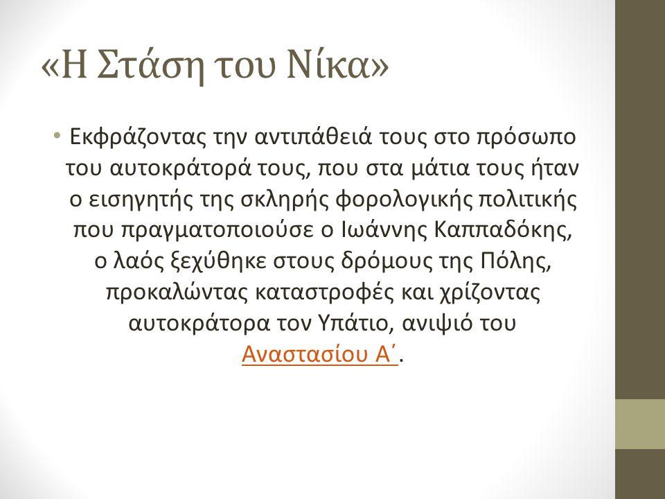 «Η Στάση του Νίκα» Εκφράζοντας την αντιπάθειά τους στο πρόσωπο του αυτοκράτορά τους, που στα μάτια τους ήταν ο εισηγητής της σκληρής φορολογικής πολιτ