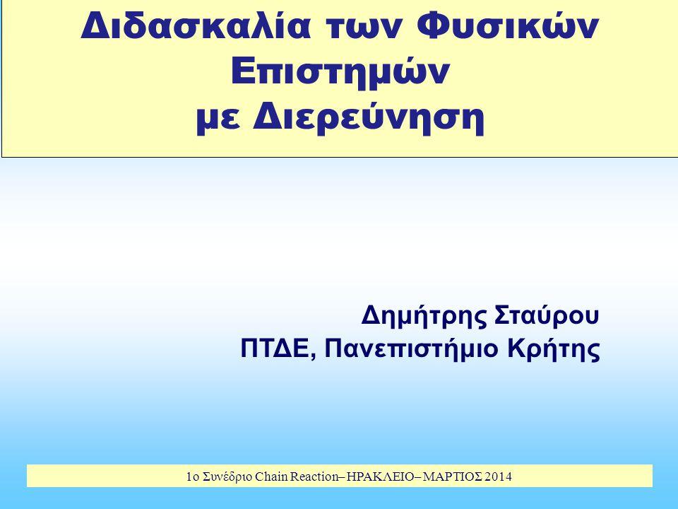 1o Συνέδριο Chain Reaction– ΗΡΑΚΛΕΙΟ– ΜΑΡΤΙΟΣ 2014 Διδασκαλία των Φυσικών Επιστημών με Διερεύνηση http://www.irresistible-project.eu http://prisci.net/