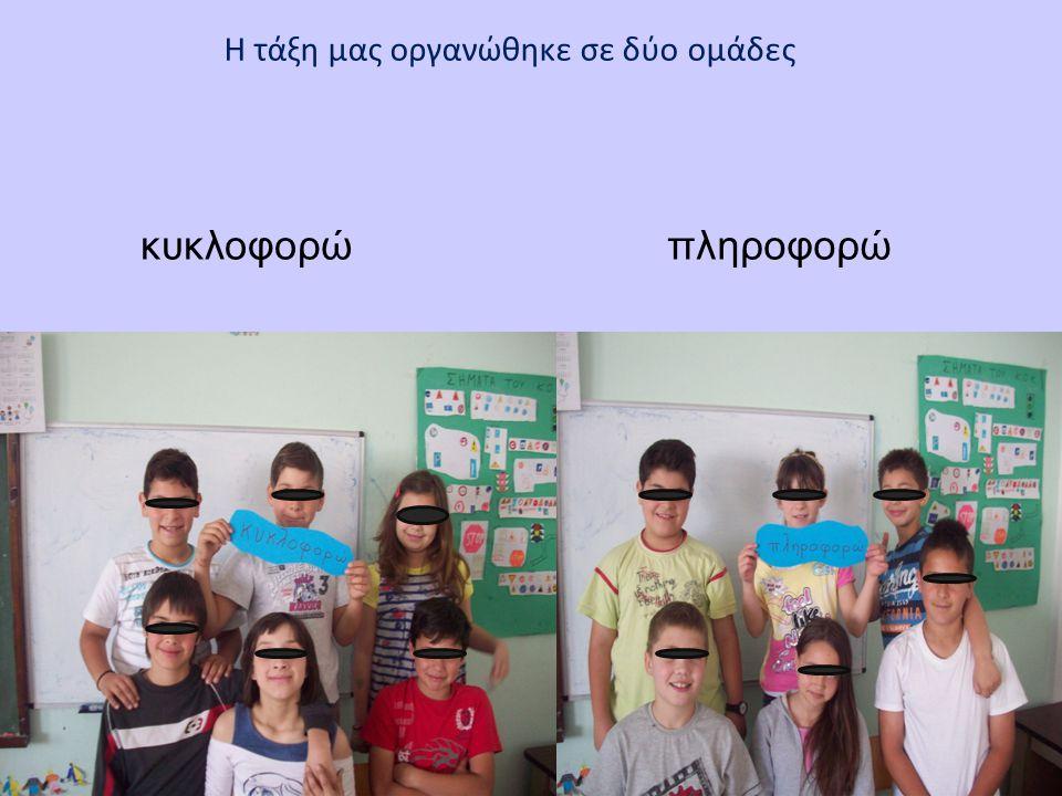 Το πρόγραμμά μας παρουσιάστηκε σε μικρότερες τάξεις του σχολείου μας.