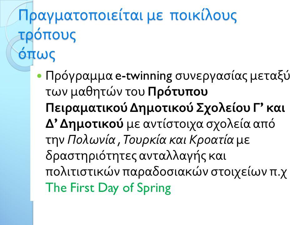 21 st March the first day of Spring Πιο συγκεκριμένα έγινε έρευνα από τους μαθητές για τα έθιμα της Άνοιξης στην Ελλάδα ( τα χελιδονίσματα, η κυρά Σαρακοστή, τα μαρτάκια )