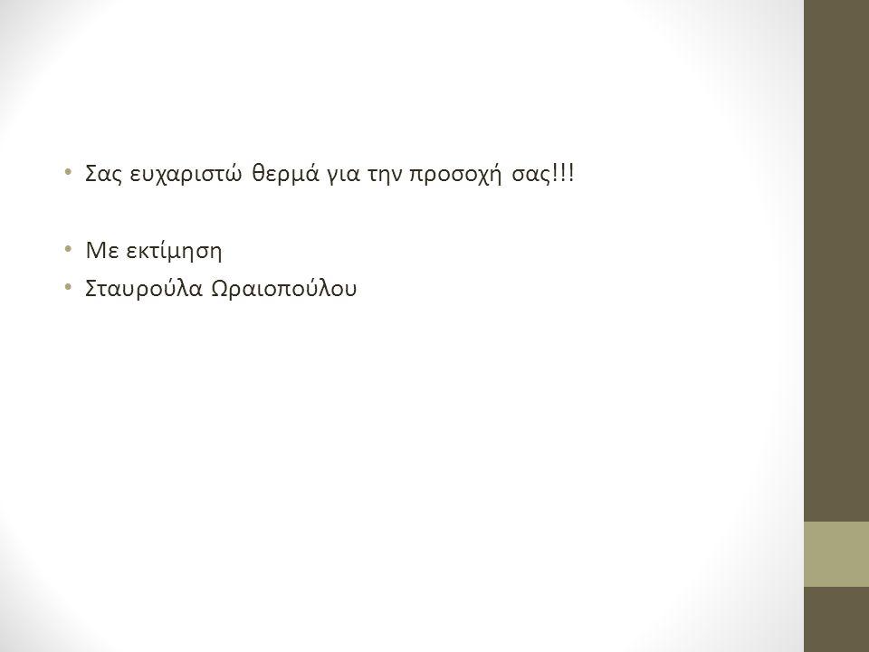Σας ευχαριστώ θερμά για την προσοχή σας!!! Με εκτίμηση Σταυρούλα Ωραιοπούλου