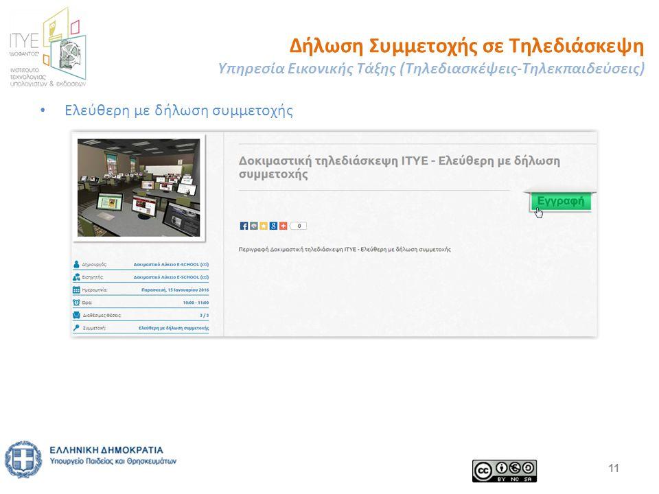 Δήλωση Συμμετοχής σε Τηλεδιάσκεψη Υπηρεσία Εικονικής Τάξης (Τηλεδιασκέψεις-Τηλεκπαιδεύσεις) Ελεύθερη με δήλωση συμμετοχής 11