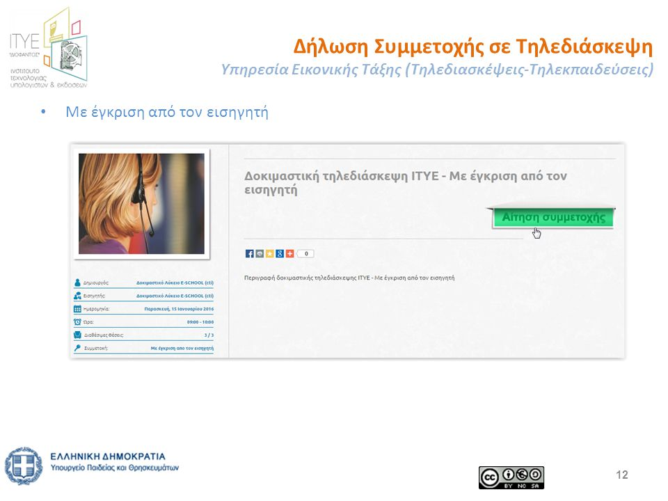 Δήλωση Συμμετοχής σε Τηλεδιάσκεψη Υπηρεσία Εικονικής Τάξης (Τηλεδιασκέψεις-Τηλεκπαιδεύσεις) Με έγκριση από τον εισηγητή 12