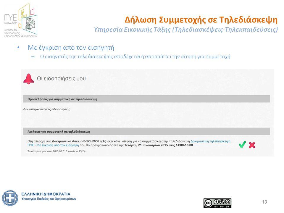 Δήλωση Συμμετοχής σε Τηλεδιάσκεψη Υπηρεσία Εικονικής Τάξης (Τηλεδιασκέψεις-Τηλεκπαιδεύσεις) Με έγκριση από τον εισηγητή – Ο εισηγητής της τηλεδιάσκεψης αποδέχεται ή απορρίπτει την αίτηση για συμμετοχή 13