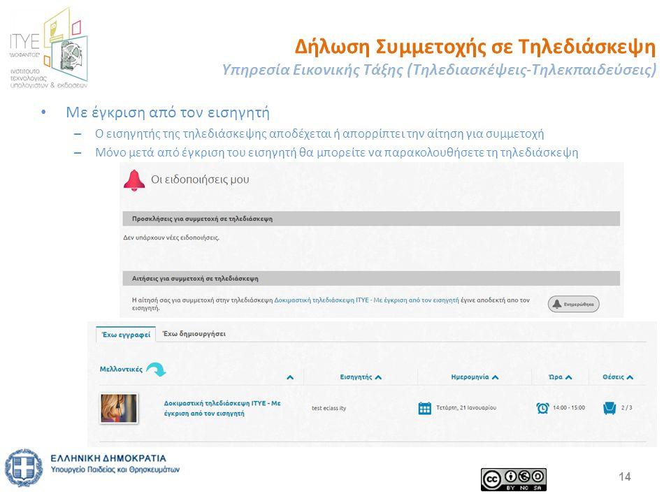 Δήλωση Συμμετοχής σε Τηλεδιάσκεψη Υπηρεσία Εικονικής Τάξης (Τηλεδιασκέψεις-Τηλεκπαιδεύσεις) Με έγκριση από τον εισηγητή – Ο εισηγητής της τηλεδιάσκεψης αποδέχεται ή απορρίπτει την αίτηση για συμμετοχή – Μόνο μετά από έγκριση του εισηγητή θα μπορείτε να παρακολουθήσετε τη τηλεδιάσκεψη 14
