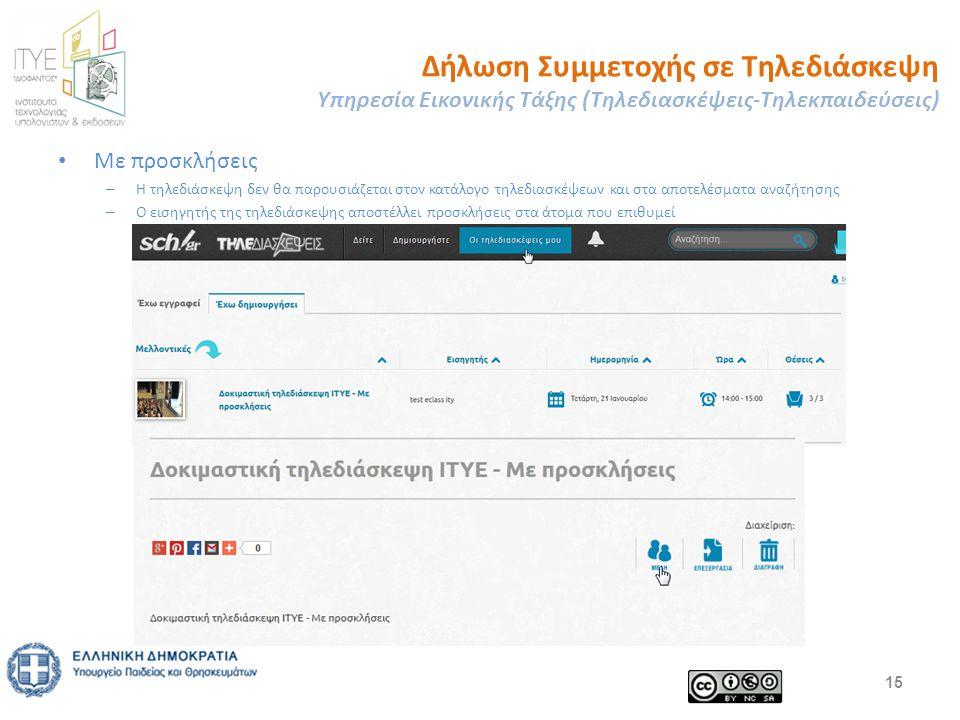 Δήλωση Συμμετοχής σε Τηλεδιάσκεψη Υπηρεσία Εικονικής Τάξης (Τηλεδιασκέψεις-Τηλεκπαιδεύσεις) Με προσκλήσεις – Η τηλεδιάσκεψη δεν θα παρουσιάζεται στον κατάλογο τηλεδιασκέψεων και στα αποτελέσματα αναζήτησης – Ο εισηγητής της τηλεδιάσκεψης αποστέλλει προσκλήσεις στα άτομα που επιθυμεί 15