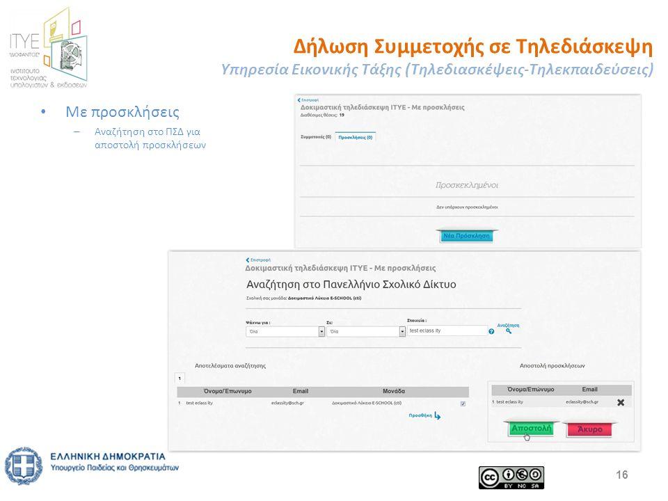 Δήλωση Συμμετοχής σε Τηλεδιάσκεψη Υπηρεσία Εικονικής Τάξης (Τηλεδιασκέψεις-Τηλεκπαιδεύσεις) Με προσκλήσεις – Αναζήτηση στο ΠΣΔ για αποστολή προσκλήσεων 16