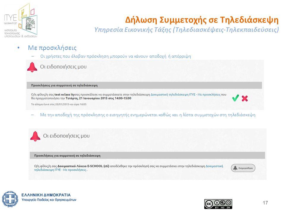 Δήλωση Συμμετοχής σε Τηλεδιάσκεψη Υπηρεσία Εικονικής Τάξης (Τηλεδιασκέψεις-Τηλεκπαιδεύσεις) Με προσκλήσεις – Οι χρήστες που έλαβαν πρόσκληση μπορούν να κάνουν αποδοχή ή απόρριψη 17 – Με την αποδοχή της πρόσκλησης ο εισηγητής ενημερώνεται καθώς και η λίστα συμμετοχών στη τηλεδιάσκεψη