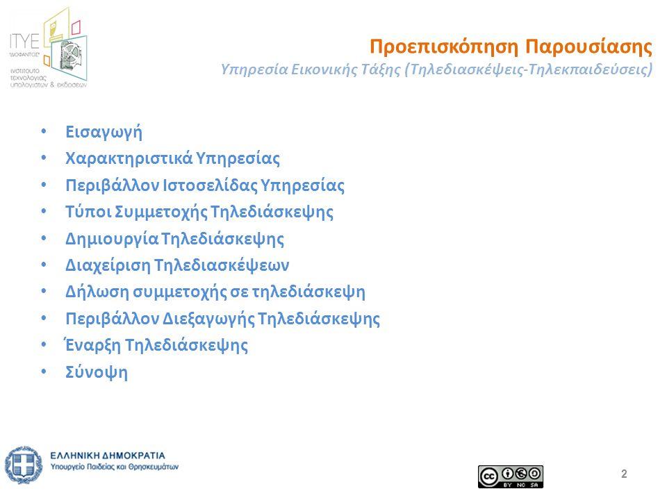 Προεπισκόπηση Παρουσίασης Υπηρεσία Εικονικής Τάξης (Τηλεδιασκέψεις-Τηλεκπαιδεύσεις) Εισαγωγή Χαρακτηριστικά Υπηρεσίας Περιβάλλον Ιστοσελίδας Υπηρεσίας Τύποι Συμμετοχής Τηλεδιάσκεψης Δημιουργία Τηλεδιάσκεψης Διαχείριση Τηλεδιασκέψεων Δήλωση συμμετοχής σε τηλεδιάσκεψη Περιβάλλον Διεξαγωγής Τηλεδιάσκεψης Έναρξη Τηλεδιάσκεψης Σύνοψη 2