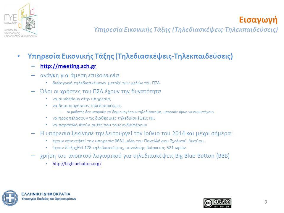 Εισαγωγή Υπηρεσία Εικονικής Τάξης (Τηλεδιασκέψεις-Τηλεκπαιδεύσεις) Υπηρεσία Εικονικής Τάξης (Τηλεδιασκέψεις-Τηλεκπαιδεύσεις) – http://meeting.sch.gr http://meeting.sch.gr – ανάγκη για άμεση επικοινωνία διεξαγωγή τηλεδιασκέψεων μεταξύ των μελών του ΠΣΔ – Όλοι οι χρήστες του ΠΣΔ έχουν την δυνατότητα να συνδεθούν στην υπηρεσία, να δημιουργήσουν τηλεδιασκέψεις, – οι μαθητές δεν μπορούν να δημιουργήσουν τηλεδιάσκεψη, μπορούν όμως να συμμετέχουν να προσπελάσουν τις διαθέσιμες τηλεδιασκέψεις και να παρακολουθούν αυτές που τους ενδιαφέρουν – Η υπηρεσία ξεκίνησε την λειτουργεί τον Ιούλιο του 2014 και μέχρι σήμερα: έχουν επισκεφτεί την υπηρεσία 9631 μέλη του Πανελλήνιου Σχολικού Δικτύου.