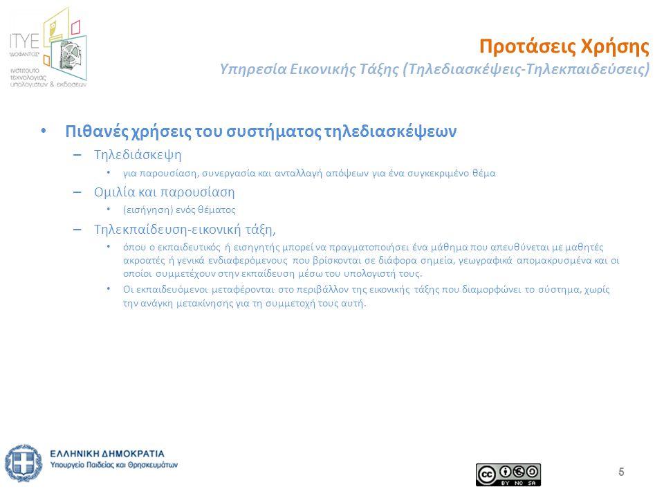 Προτάσεις Χρήσης Υπηρεσία Εικονικής Τάξης (Τηλεδιασκέψεις-Τηλεκπαιδεύσεις) Πιθανές χρήσεις του συστήματος τηλεδιασκέψεων – Τηλεδιάσκεψη για παρουσίαση, συνεργασία και ανταλλαγή απόψεων για ένα συγκεκριμένο θέμα – Ομιλία και παρουσίαση (εισήγηση) ενός θέματος – Τηλεκπαίδευση-εικονική τάξη, όπου ο εκπαιδευτικός ή εισηγητής μπορεί να πραγματοποιήσει ένα μάθημα που απευθύνεται με μαθητές ακροατές ή γενικά ενδιαφερόμενους που βρίσκονται σε διάφορα σημεία, γεωγραφικά απομακρυσμένα και οι οποίοι συμμετέχουν στην εκπαίδευση μέσω του υπολογιστή τους.