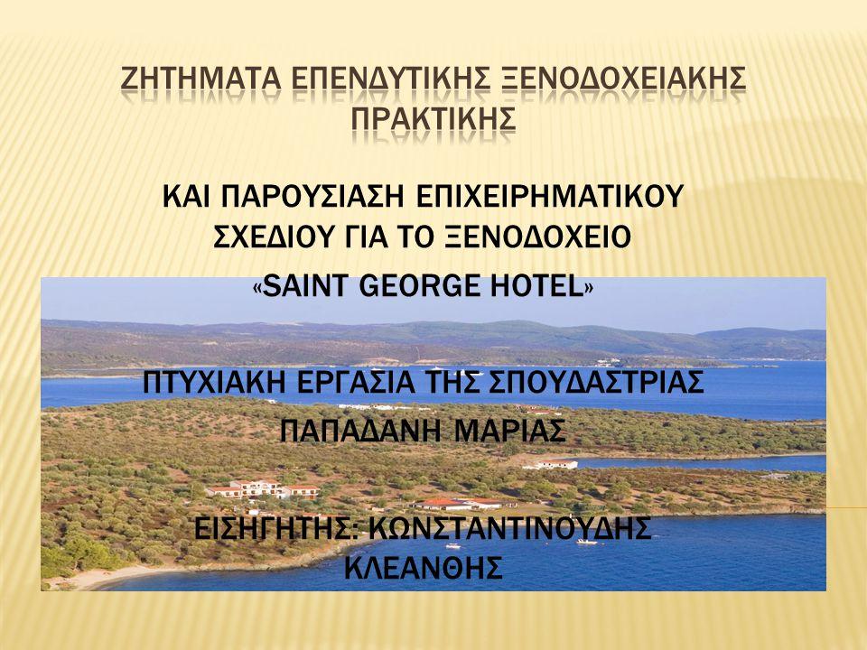 Είναι το σύνολο των ενεργειών που στοχεύουν στην μεγιστοποίηση του οικονομικού κέρδους μιας τουριστικής επιχείρησης.