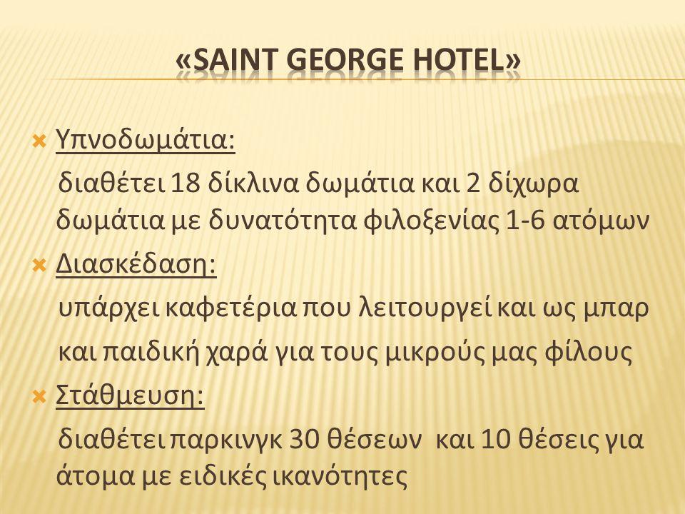  Υπνοδωμάτια: διαθέτει 18 δίκλινα δωμάτια και 2 δίχωρα δωμάτια με δυνατότητα φιλοξενίας 1-6 ατόμων  Διασκέδαση: υπάρχει καφετέρια που λειτουργεί και
