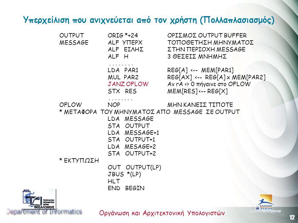 12 Οργάνωση και Αρχιτεκτονική Υπολογιστών Υπερχείλιση που ανιχνεύεται από τον χρήστη (Πολλαπλασιασμός) OUTPUT ORIG *+24ΟΡΙΣΜΟΣ OUTPUT BUFFER MESSAGE A