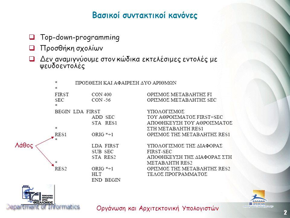 2 Οργάνωση και Αρχιτεκτονική Υπολογιστών Βασικοί συντακτικοί κανόνες  Top-down-programming  Προσθήκη σχολίων  Δεν αναμιγνύουμε στον κώδικα εκτελέσιμες εντολές με ψευδοεντολές Λάθος
