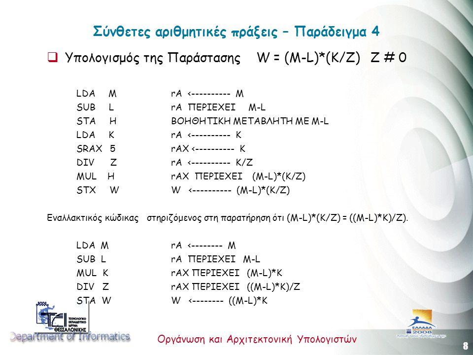 8 Οργάνωση και Αρχιτεκτονική Υπολογιστών Σύνθετες αριθμητικές πράξεις – Παράδειγμα 4  Υπολογισμός της Παράστασης W = (M-L)*(K/Z) Ζ # 0 LDA M rA <----
