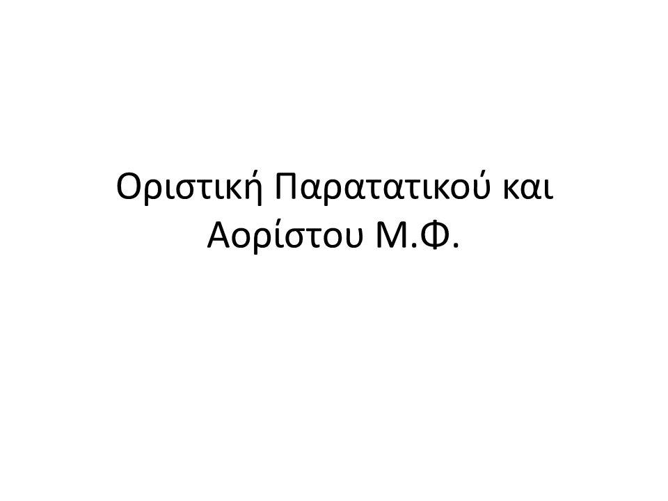 ΕΝΕΡΓΗΤΙΚΗ ΦΩΝΉΜΕΣΗ ΦΩΝΗ Ενεστώτας: σύ παύεις Ενεστώτας: ἡ με ῖ ς παυόμεθα Παρατατικός: ο ὗ τος ἔπαυε Παρατατικός: σύ ἐπαύου Μέλλων: ἡ με ῖ ς παύσομενΜέλλων: ο ὗ τος παύσεται Αόριστος: ο ὗ τοι ἔπαυσανΑόριστος: ὑ με ῖ ς ἐπαύσασθε Παρακείμενος: ὑ με ῖ ς πεπαύκατεΠαρακείμενος: ἐ γώ Υπερσυντέλικος: ἐ γώ ἐπεπαύκεινΥπερσυντέλικος: ο ὗ τοι