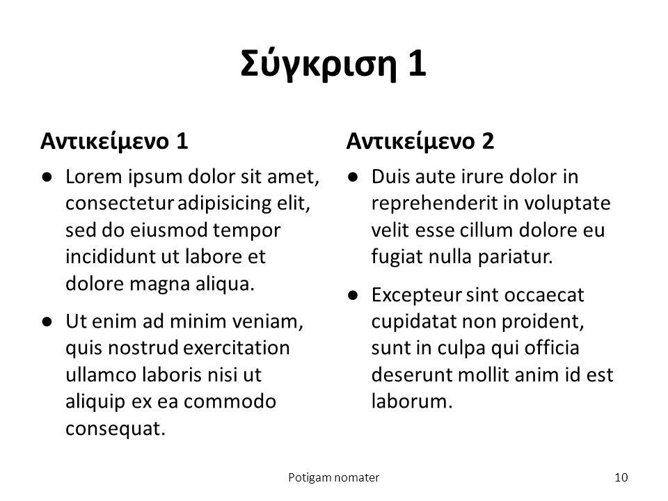 Σύγκριση 1 Αντικείμενο 1 ●Lorem ipsum dolor sit amet, consectetur adipisicing elit, sed do eiusmod tempor incididunt ut labore et dolore magna aliqua.