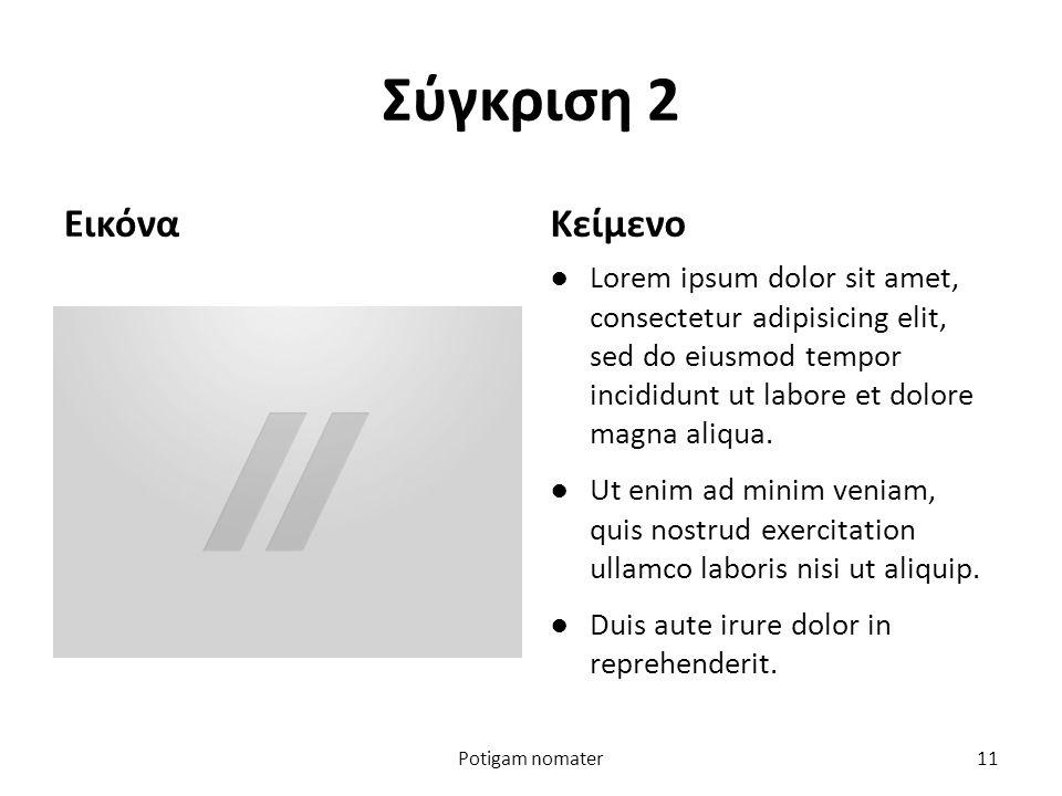 Σύγκριση 2 ΕικόναΚείμενο ●Lorem ipsum dolor sit amet, consectetur adipisicing elit, sed do eiusmod tempor incididunt ut labore et dolore magna aliqua.