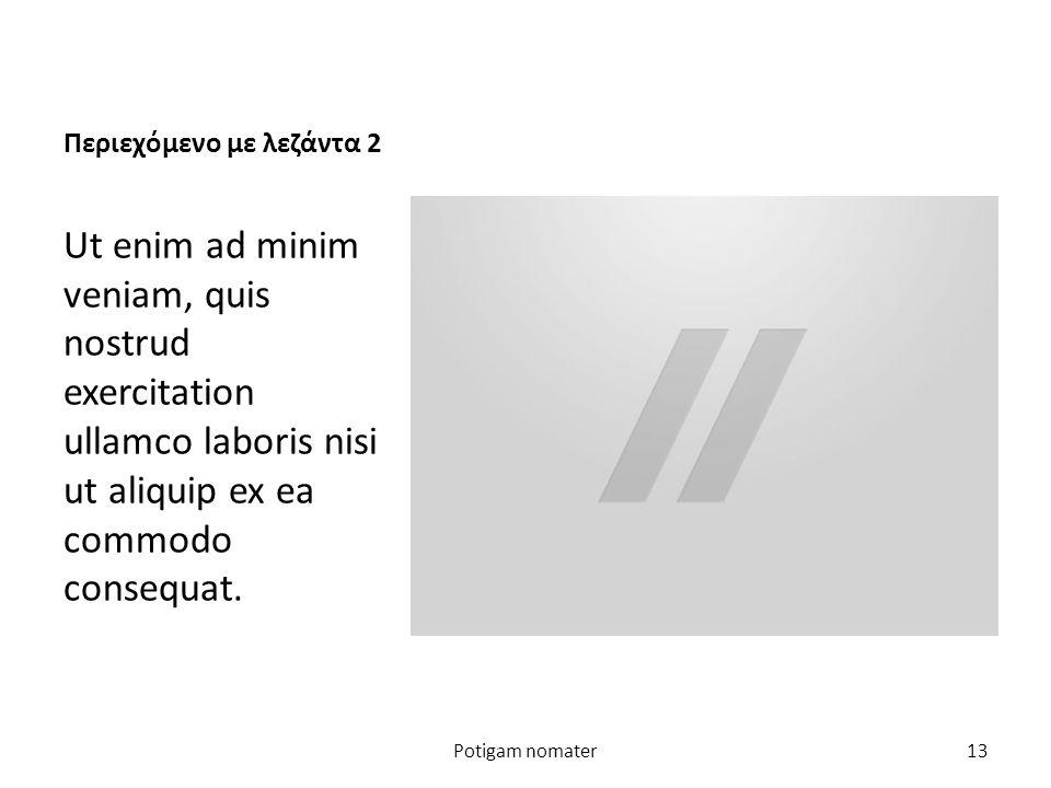 Περιεχόμενο με λεζάντα 2 Ut enim ad minim veniam, quis nostrud exercitation ullamco laboris nisi ut aliquip ex ea commodo consequat.