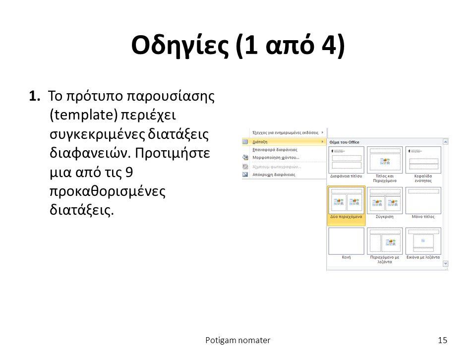 Οδηγίες (1 από 4) 1. Το πρότυπο παρουσίασης (template) περιέχει συγκεκριμένες διατάξεις διαφανειών. Προτιμήστε μια από τις 9 προκαθορισμένες διατάξεις